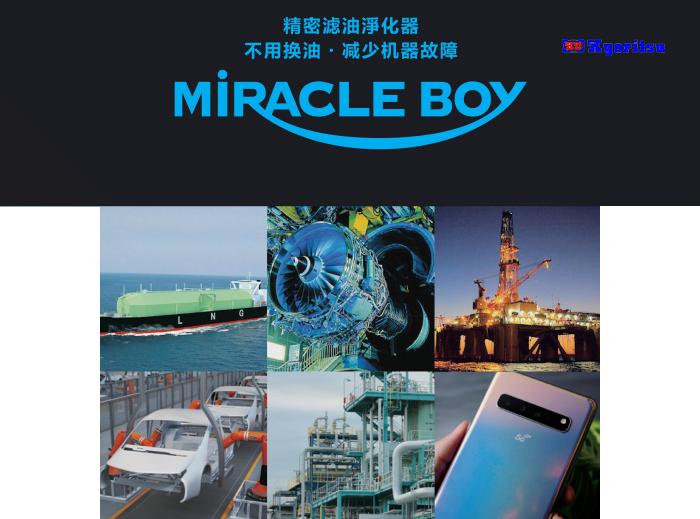 油过滤系统 (MIRACLE BOY)