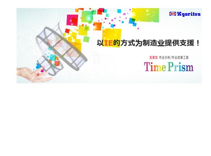 时间三棱镜(Time Prism)